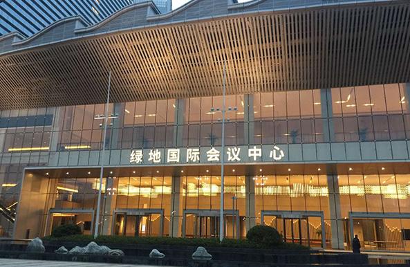 有伊帆温暖无处不在----绿地国际会议中心