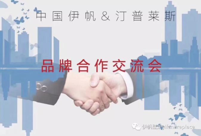祝贺中国伊帆&汀普莱斯品牌交流会圆满成功!